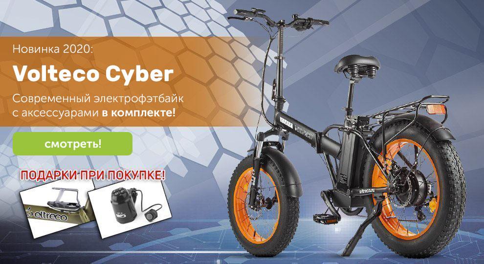 Volteco Cyber