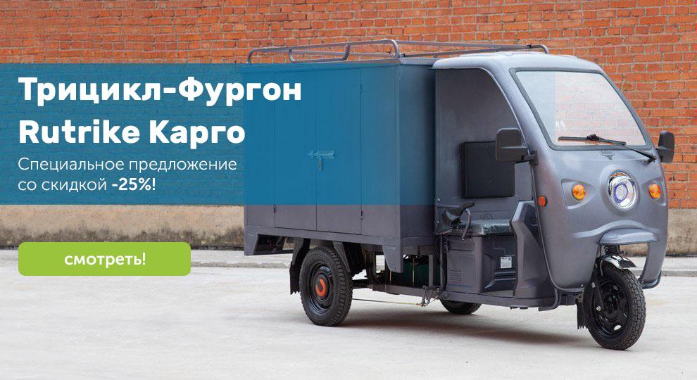 Трицикл-Фургон  Rutrike Карго