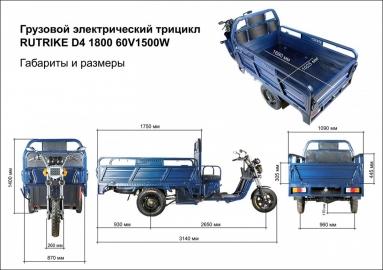 Rutrike D4 1800 60V1500W (темно-серый-1982)
