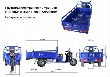 Rutrike Атлант 2000 72V2200W
