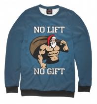 Мужской свитшот No Lift, No Gift