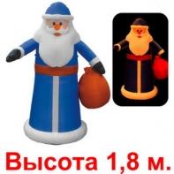 """Надувная фигура """"Дед Мороз в синей шубе"""",1.8 м (3-ий сорт)"""