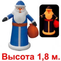 Надувная фигура «Дед Мороз в синей шубе», 1.8 м