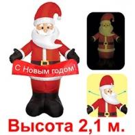 """Надувная фигура «Дед Мороз с вывеской """"С Новым годом!"""", поворачивает голову, 2.1 м."""