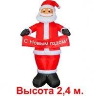 """Надувная фигура """"Дед Мороз с вывеской """"С Новым годом!"""",2.4 м"""