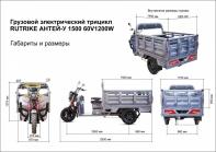 Rutrike Антей-У 1500 60V1200W (Серый-2055)